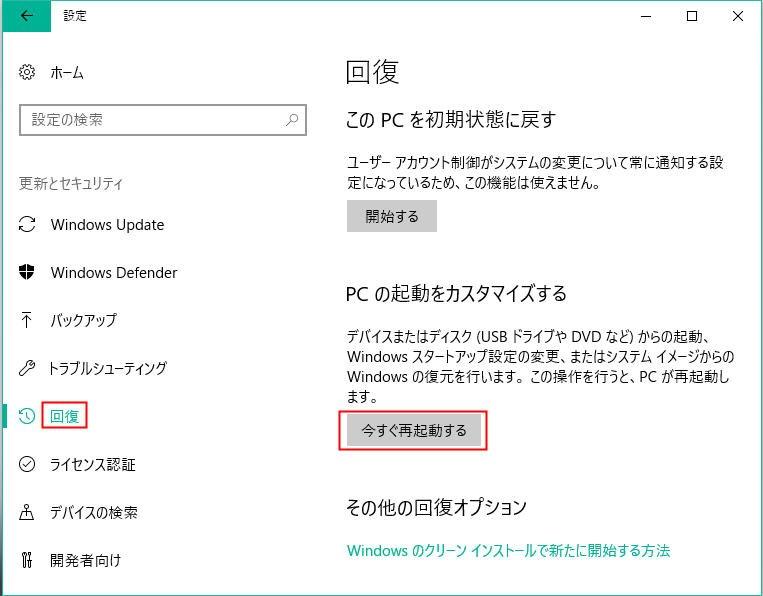 セーフモードで起動する方法と起動できない時の対処法[Windows 7