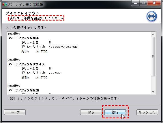 Windows10 c ドライブ 拡張